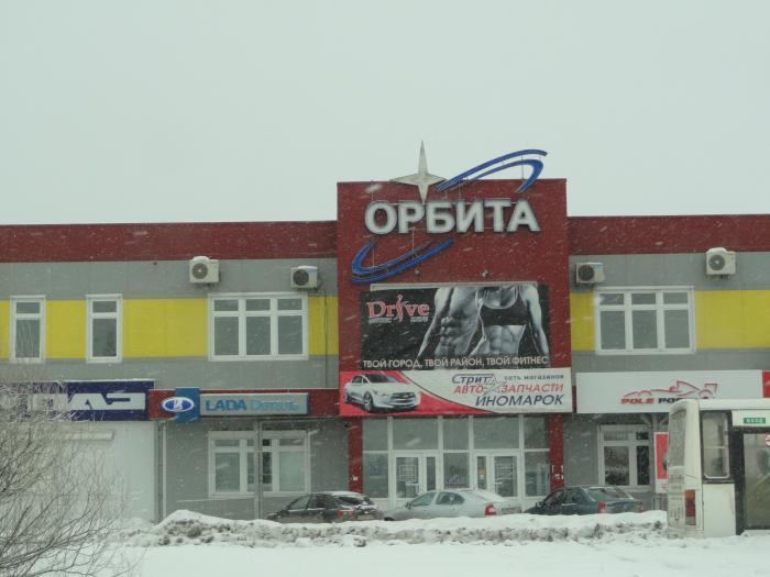 Магазин Орбита Вологда Официальный Сайт