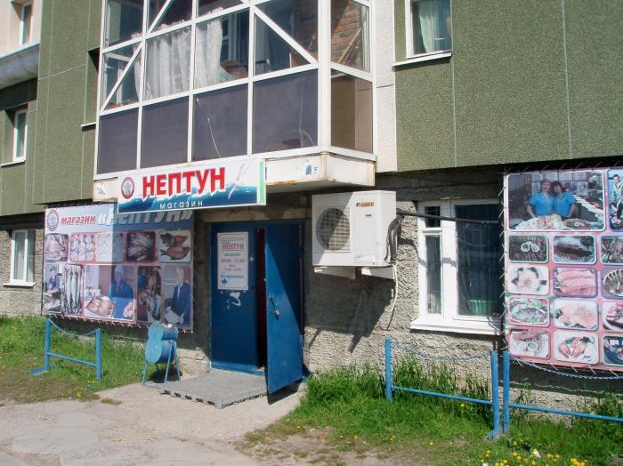 магазин нептун для рыбалки