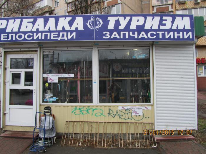 рыбалка туризм магазин в киеве