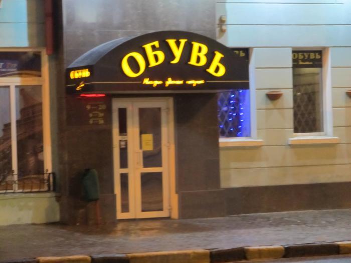 Дом русской косметики адрес