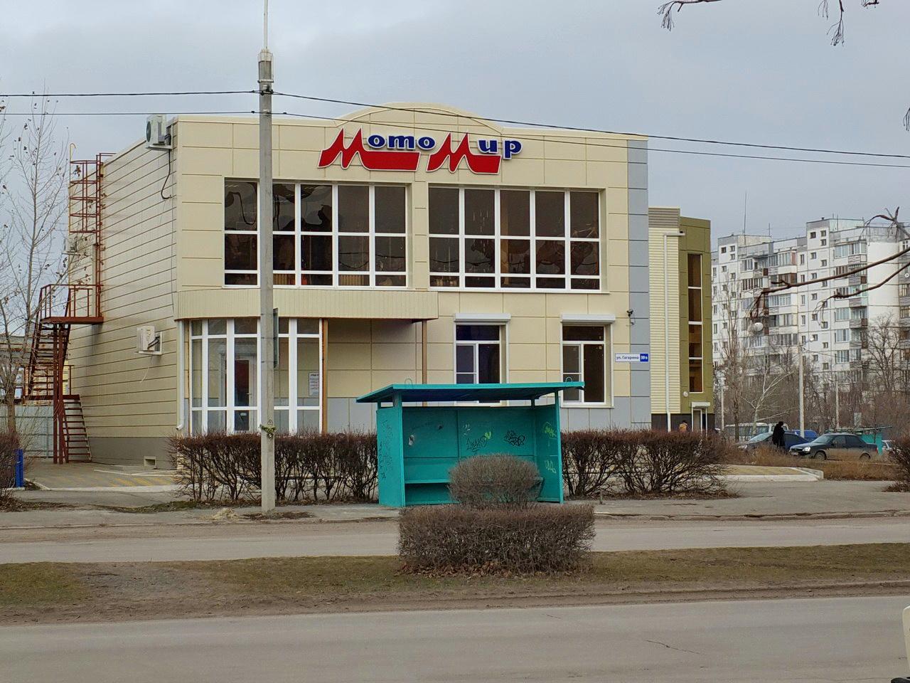 Купить Магазин В Г Волгодонск