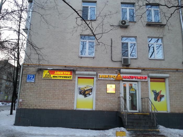 Адреса Магазинов 220 В В Москве