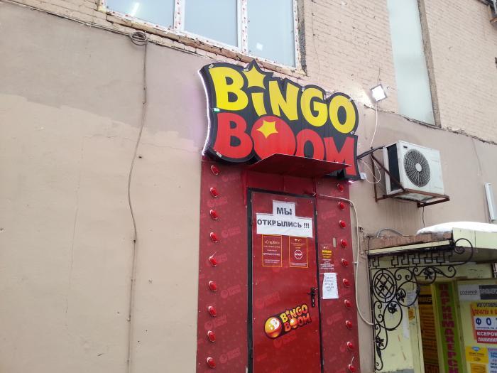 Франшиза бинго бум отзывы