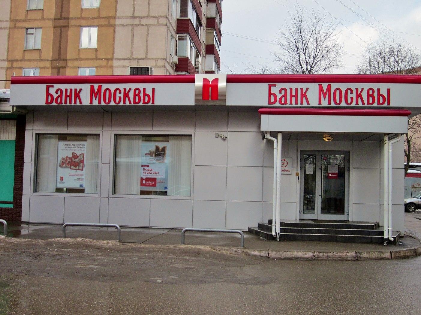 Банк москвы ru 6 фотография
