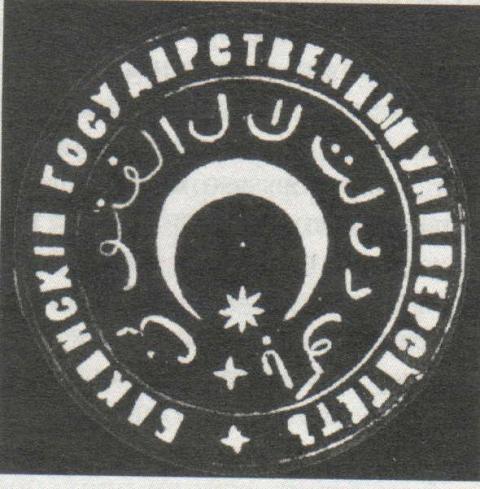 Государственный университет баку