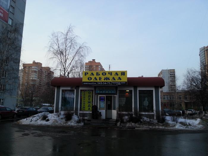рыболовные магазины в одинцово московской области