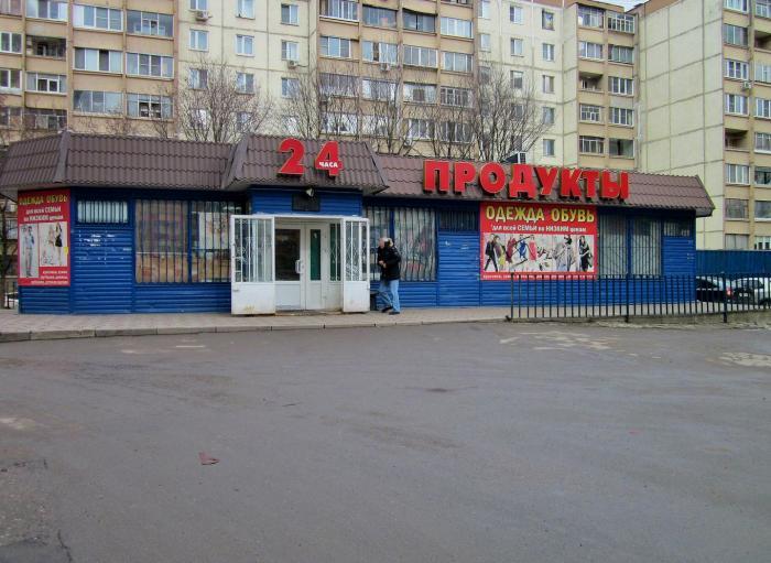 Интернет магазин продукты красногорск