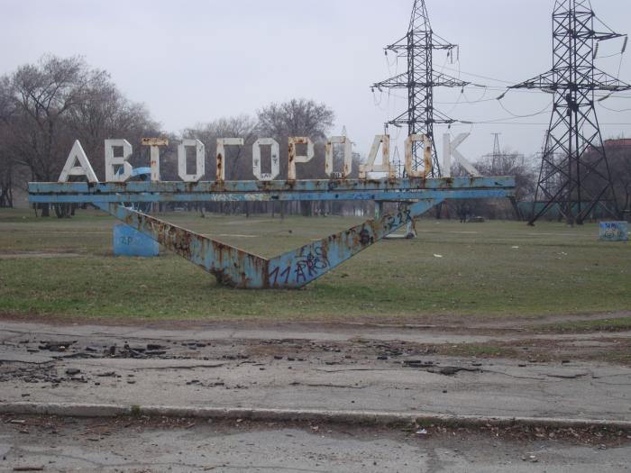 краснодар автогородок фото