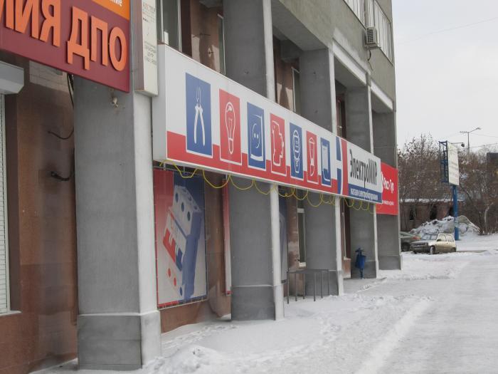 Электрический Магазин Екатеринбург