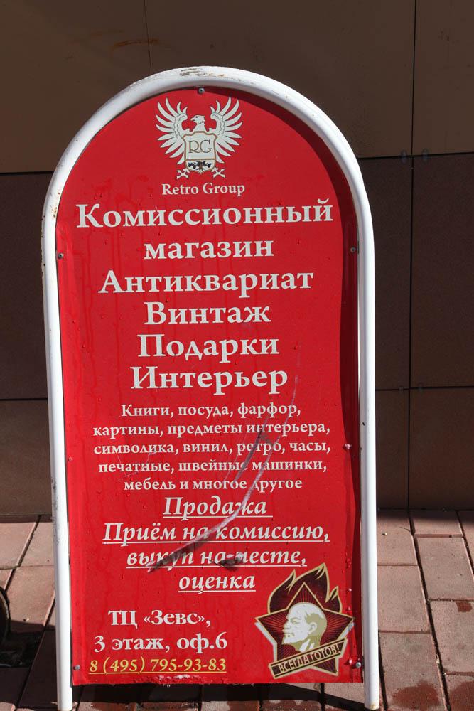 Комиссионный Магазин Красногорск