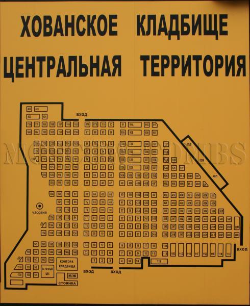 Хованское Центральное кладбище