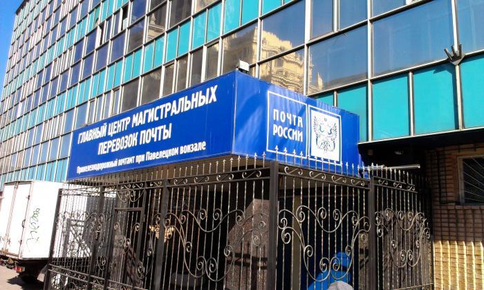 Отделение почтовой связи 115054 http://moscowpostru
