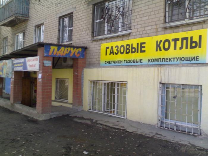 ПромГазСервис Kerf Thermotechnik Service  продажа и