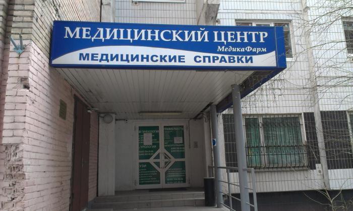 Вологодская областная наркологическая больница сайт