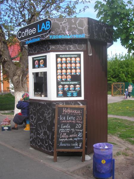 Киоск кофе с собой своими руками 45