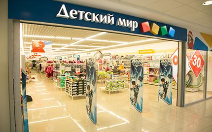 Магазин Детских Товаров Рубцовск