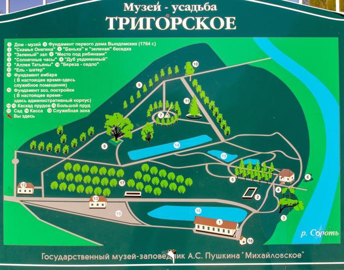 Пушкинские горы достопримечательности схема 159