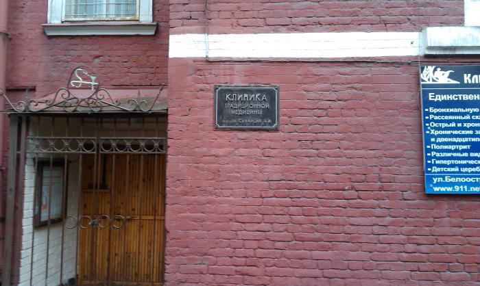 Поликлиника номер 11 волгоград советский район регистратура телефон