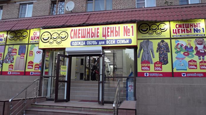 В кирове есть магазин, где цены радуют, а не бьют по карману!