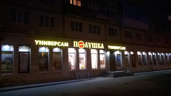 В Башкирии директор «Полушки» оштрафован за обман потребителей