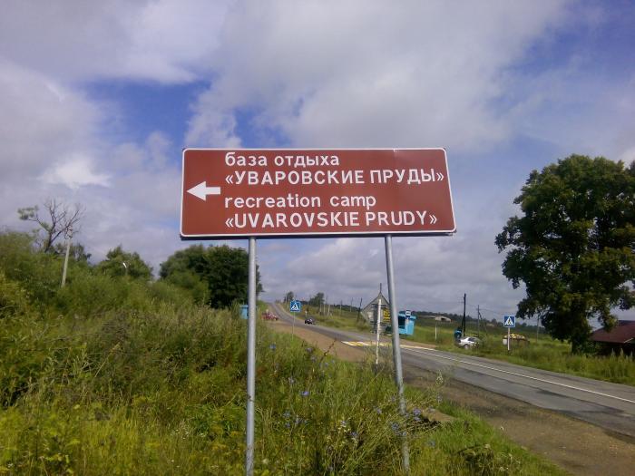 рыбалка во  уваровском районе