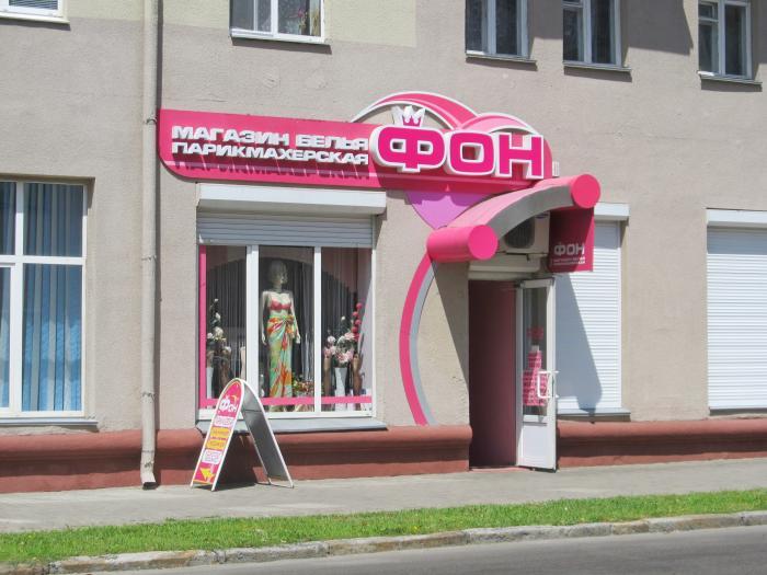 магазин женской одежды в г. армавире