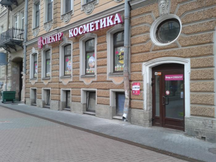 Магазин косметики и бытовой химии \