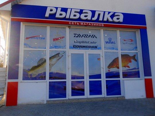 как называются рыболовные магазины