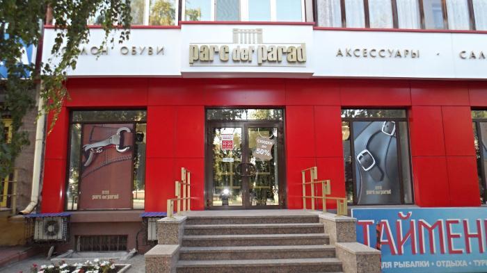 Парад Орск Магазин Обуви Официальный Сайт