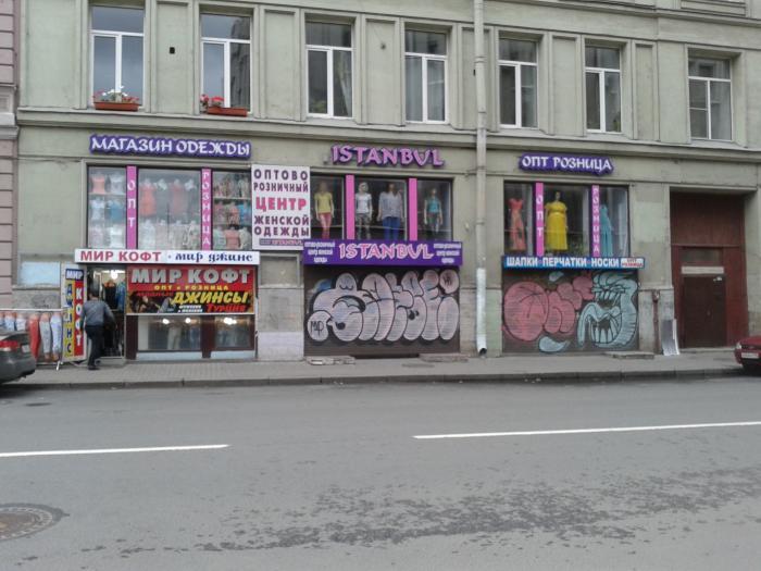 Одежда санкт-петербург