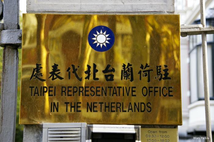 Bureau de représentation de taiwan bureaux ambassade ambassade