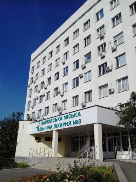 11 больница москва официальный