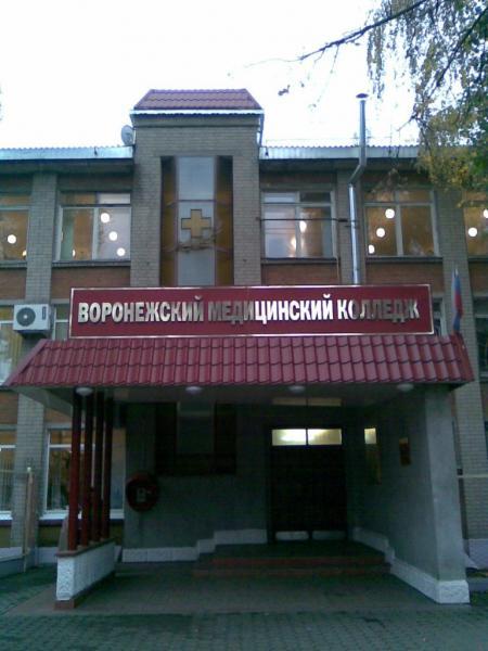 Воронежский медицинский колледж официальный сайт приемная комиссия пункт приема металла москва в Волково