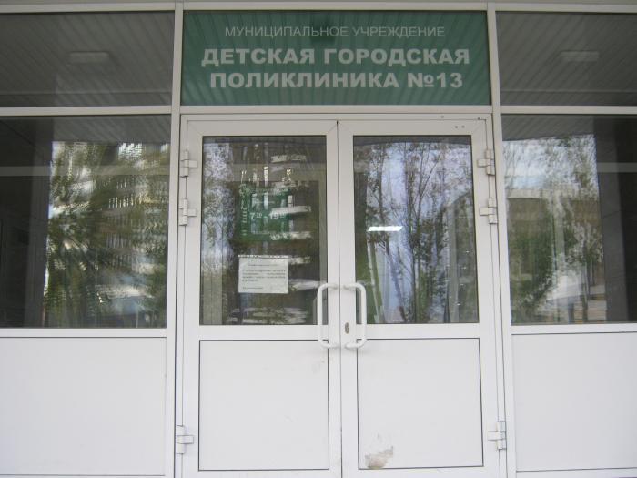 Больница пирогова 18 отделение
