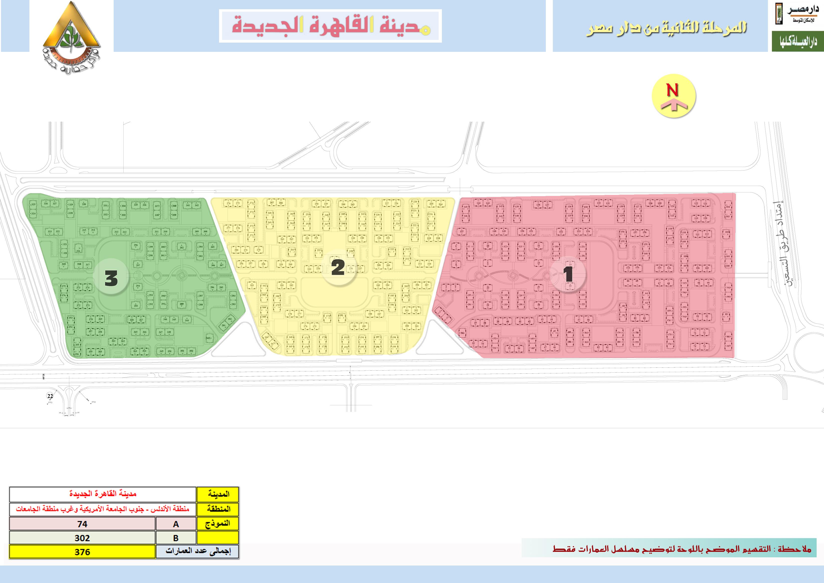 المرحلة الثانية دار مصر القاهرة الجديدة