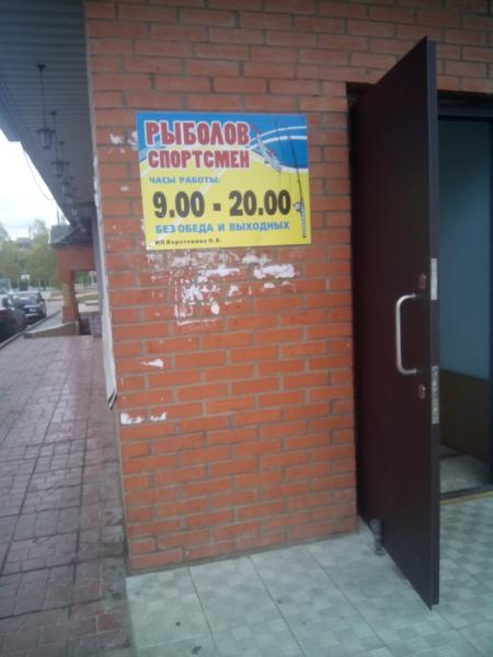 рыбацкий магазин в новочеркасске