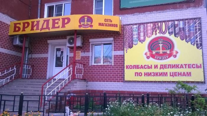 Магазины Г Биробиджан