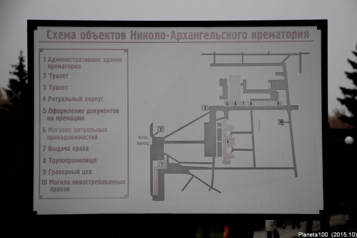Николо архангельский крематорий схема