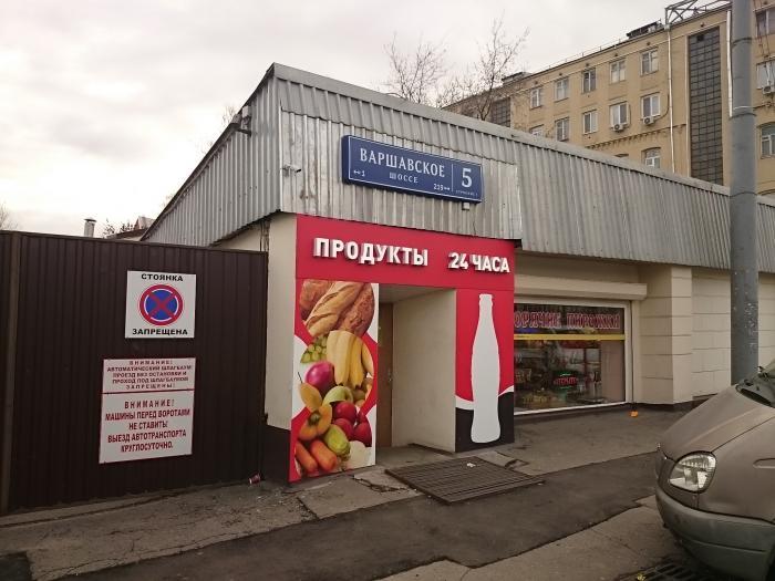 Варшавское ш д 1