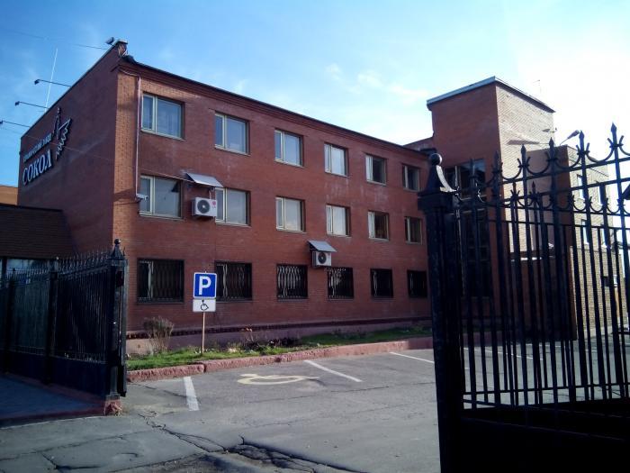 администрация города сокол телефоны
