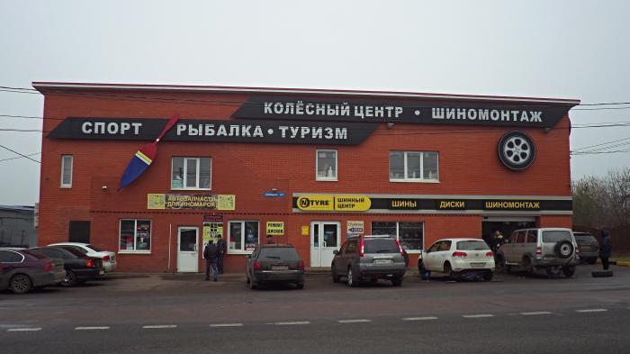 товары для рыбалки в московской области