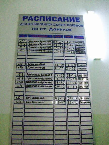 понять, расписание поездов с ярославль главного до данилова УчебникиТестыбаза ИПБ
