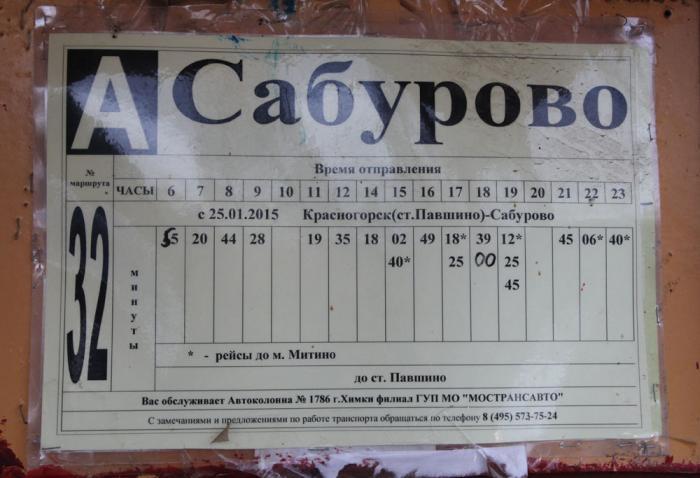 расписание автобусов 35 павшино казино красногорск