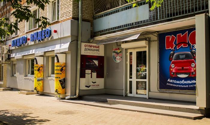 Магазин Кио Хабаровск
