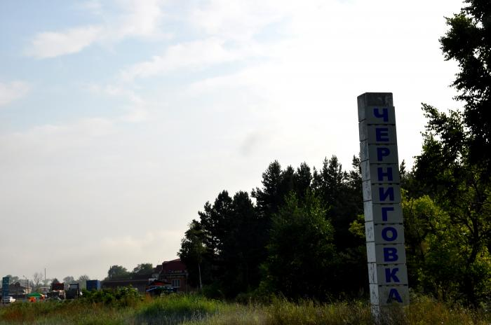 Село черниговка приморского края знакомства