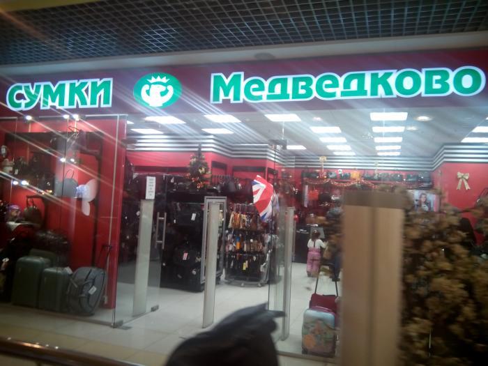 Фирменный Магазин Медведково Сумки В Москве