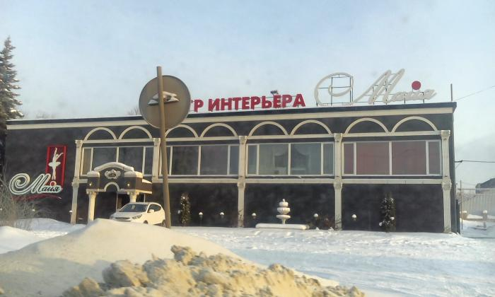 Центр интерьера челябинск