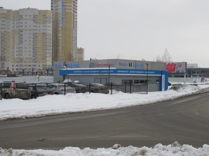 Купить Mobil Екатеринбург