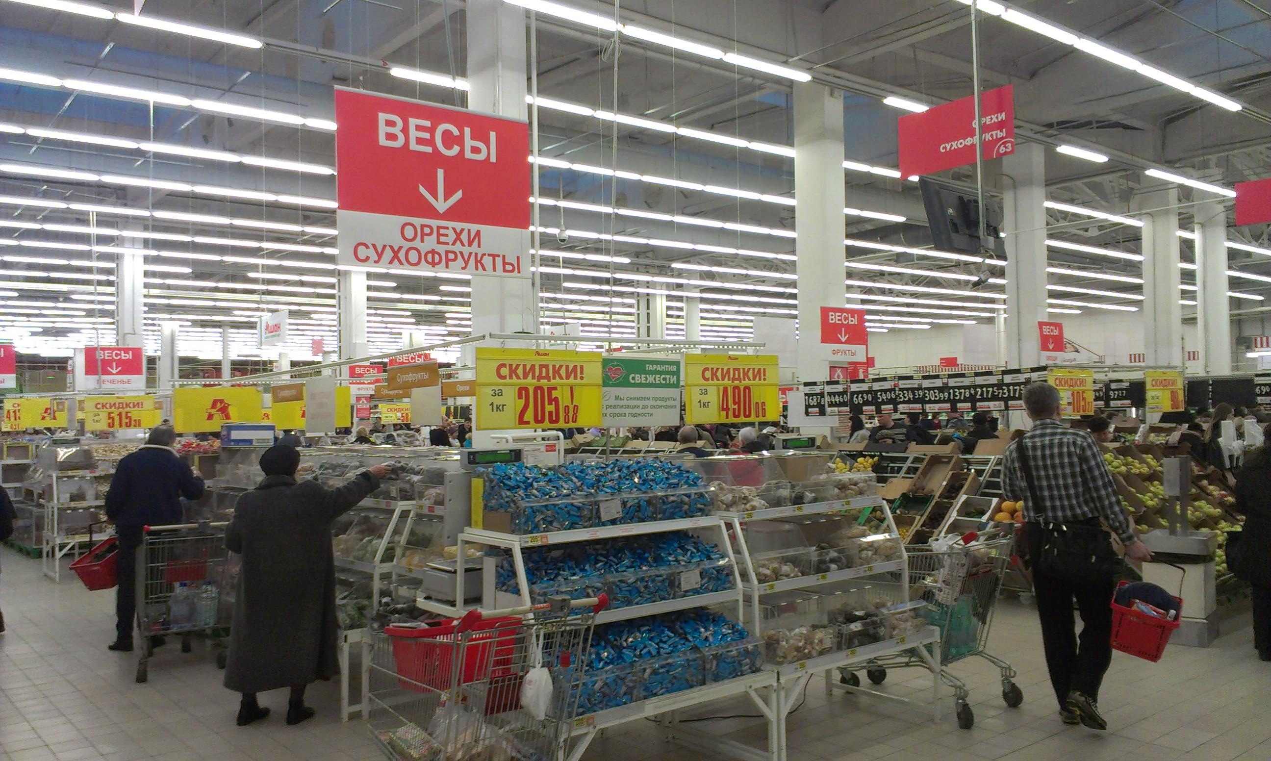 Ашан Город Москва Магазины