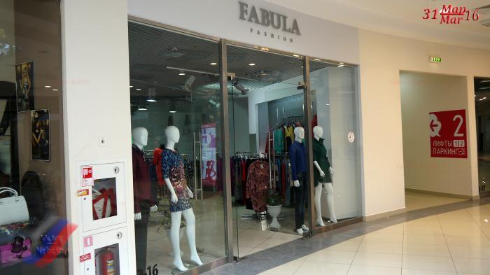 Магазин Одежды Город